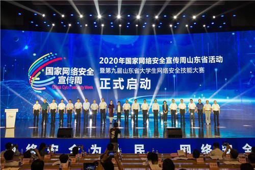 2020年国家网络安全宣传周山东省活动在济南启动