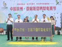 中国滨州·首届阳信鸭梨电商节盛大开幕