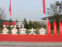 快讯!第二届滨州市企业家大会开幕