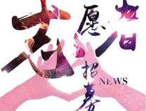 告诉布告!滨州招募英日韩俄意大年夜利语专业翻译自愿者