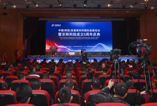 中国(阳信)炭素新材料国际高峰论坛在滨举行