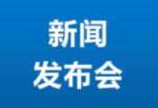 """滨州网直播 """"十三五巡礼"""":滨州市体育工作亮点新闻发布会"""