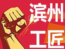 滨州工匠|吴立国:专注于来去式紧缩机组机械设备维修