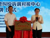 滨州市金融消费纠纷诉调对接中心揭牌