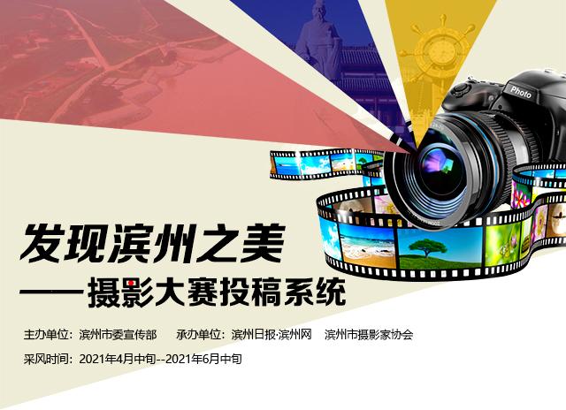 """""""发现滨州之美""""摄影大赛邀您定格城市之美!"""
