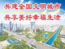 写在滨州市创建全国文明城市工作推进会议召开之际:志必得 事必成