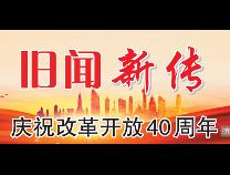 """【滨州改革开放""""旧闻新传""""】产业结构:""""一二三""""到""""三二一"""""""