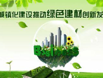 提高宜居性与可持续性 以绿色发展理念推进新型城镇化
