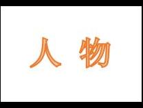 滨城区富安社区张延青:自费考取营养师 免费为社区老人讲解健康知识