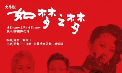 话剧《如梦之梦》巡演武汉、青岛、成都、长沙、深圳、杭州等九地