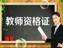 滨州2019下半年教师资格考试11月2日进行!附考点和时间安排