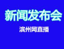 滨州网直播|滨州市新冠肺炎疫情防控任务第十二场消息发布会