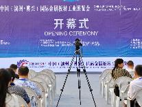【滨州网直播】首届中国(滨州·博兴)国际金属板材工业展览会