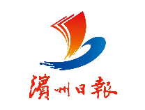"""滨州日报评论员:""""双招双引""""再提效 助推高质量发展"""