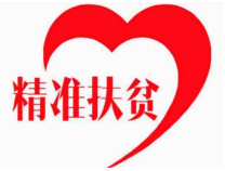 """濱州稅務系統三十一名""""第一書記"""":五年扶貧接力  千人小康夢圓"""