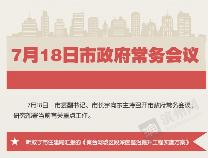 【一图读懂】7月18日市政府常务会议