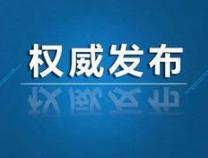 濱州市兩項科技成果躋身全省紡織行業科技一等獎