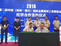 第二届中国(滨州·博兴)国际金属板材工业展览会圆满结束 签约157亿余元
