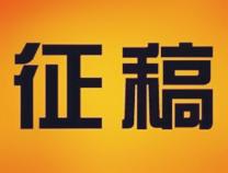滨州青少年速投稿!《传承红色基因 争做时代新人》主题征文大赛启动