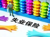 """含""""金""""量高了!滨州市扩大失业保险保障范围"""