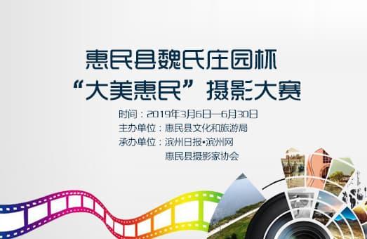 """惠民县魏氏庄园杯""""大美惠民""""摄影大赛 征稿启事"""