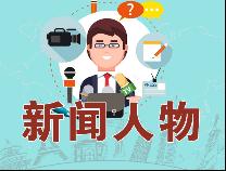 """【山东法制报报道】徐胜利:每次穿上防爆服便是与""""死神""""对赌"""
