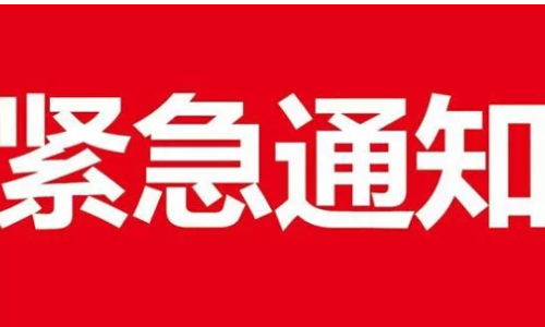 14名应届卒业生受愚走51万,警方紧急提示!