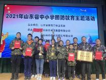 喜讯!滨州市荣获全省国防教育主题活动一等奖第一名