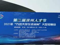 """2021年""""万名大学生进滨州""""大型招聘会在渤海先进技术研究院成功举办"""