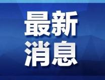 今日6时滨州市水文局通报5条河流水情,漳卫新辛集闸流量545立方米每秒