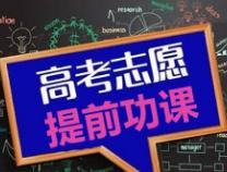 山东新高考模拟考成绩1月9日公布 15日起模拟志愿填报