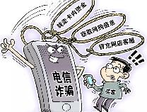 公安部发布60种电信诈骗方式