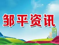 """邹平市民政局发出共建""""孝善食堂""""倡议书"""