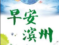 【早安滨州】3月24日 一分钟知天下