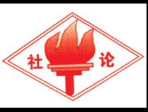 """滨州日报社论:迅速掀起一场破旧立新的""""流程革命"""""""