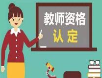 别错过!6月21日至27日滨州市2019年第二批次教师资格认定网报