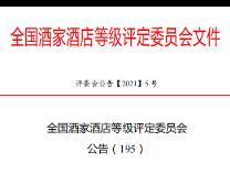 """喜报!滨州新增1家""""国家五钻级酒家""""、3家""""国家四钻级酒家"""""""
