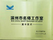 滨州高中信息技术与通用技术名师工作室:小学科大作为 构建全市高中技术教研一盘棋