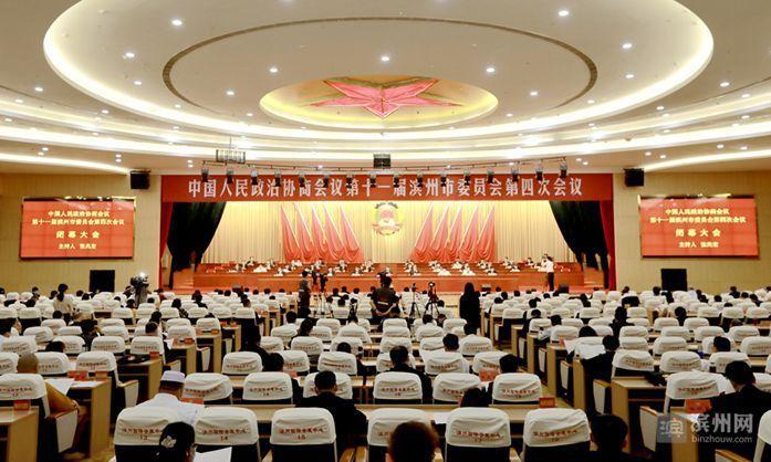 滨州市政协十一届四次会议胜利闭幕