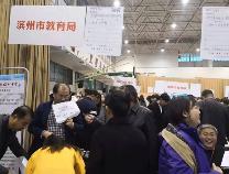 滨州教育部门在长春与140多名硕士初步达成就业意向