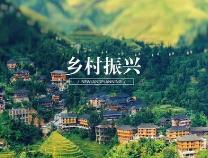 滨州农行金融调研|服务乡村振兴的策略探讨