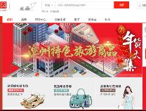 """买年货,就来""""滨州特色旅游商品年货大集""""电商平台!"""