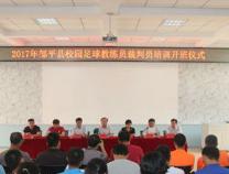 邹平县校园足球教练员裁判员培训在梁邹小学开班
