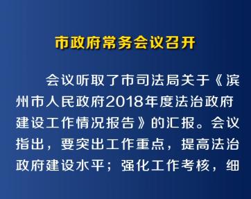 3月18日市政府常务会议