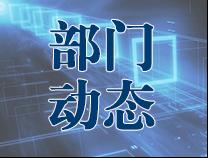 保安全保暢通 濱州市交通運輸局積極應對寒潮天氣