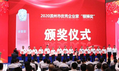 【视频】银狮奖!2020年这36位企业家受到表扬