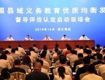 教育部长陈宝生:以优质均衡为引领,着力办好中国特色世界水平义务教育