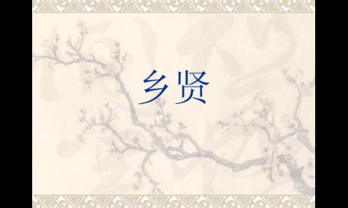 (54)地方志中乡贤与豪强