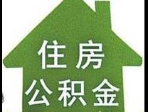 建行滨州分行公积金贷款较今年年初新增超过2亿元