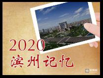 2020滨州记忆|致敬企业家!滨州企业50个荣耀时刻